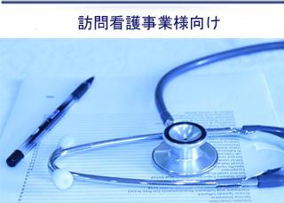 訪問看護事業向け