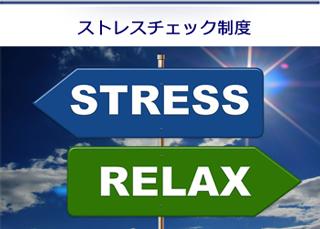 ストレスチェック制度